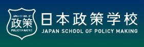 日本政策学校