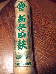2008_1216izumi0044.jpg