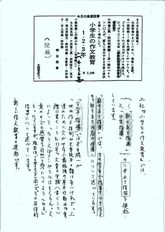 本田勝一の入った作文教育