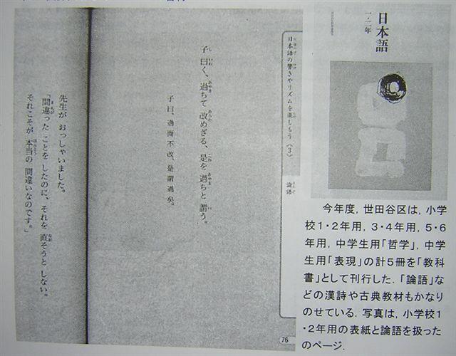 世田谷日本語教科書