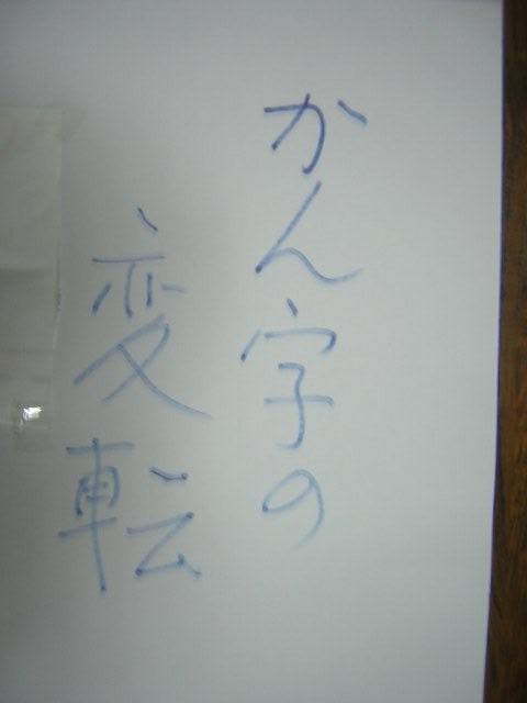 漢字の変転