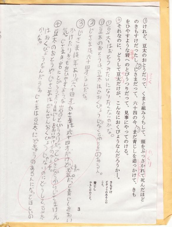 モチモチの木(2)