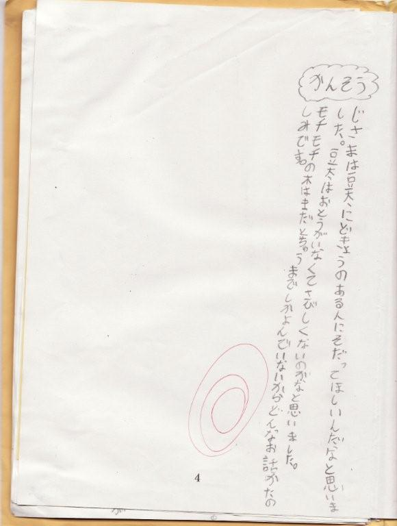 もち(3)