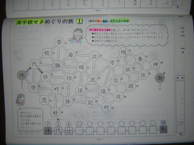 6年漢字取立て指導