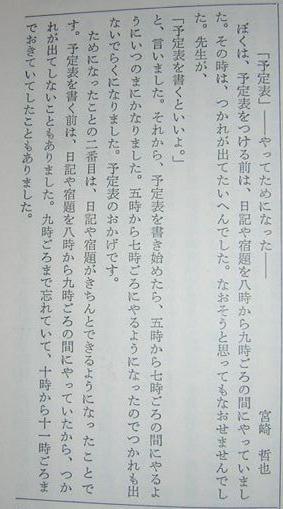 宮崎{小)