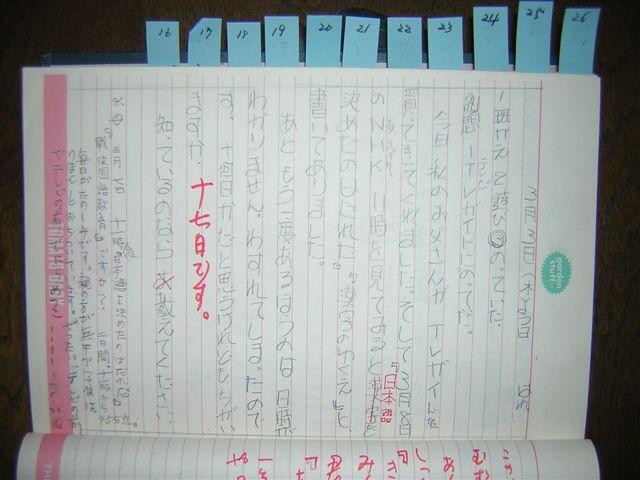 皆藤久美子の日記
