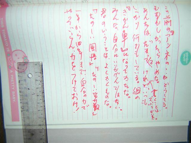 皆藤久美子の日記にメコメントを入れる
