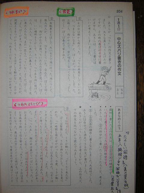 中心ズバリ作文(1)
