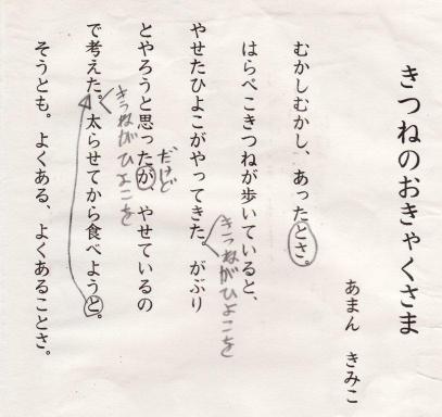 キツネのおきゃくさま(1)