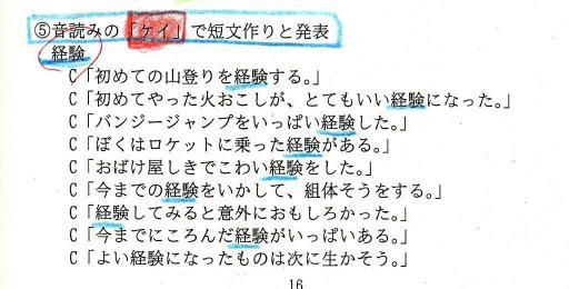 音よみ経の短文7