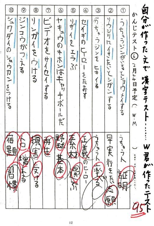 子どもが作ったテスト(2)