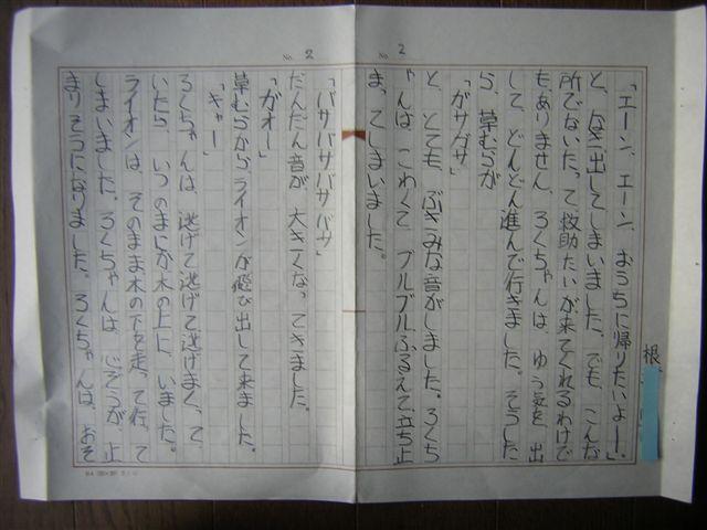 根津(2)