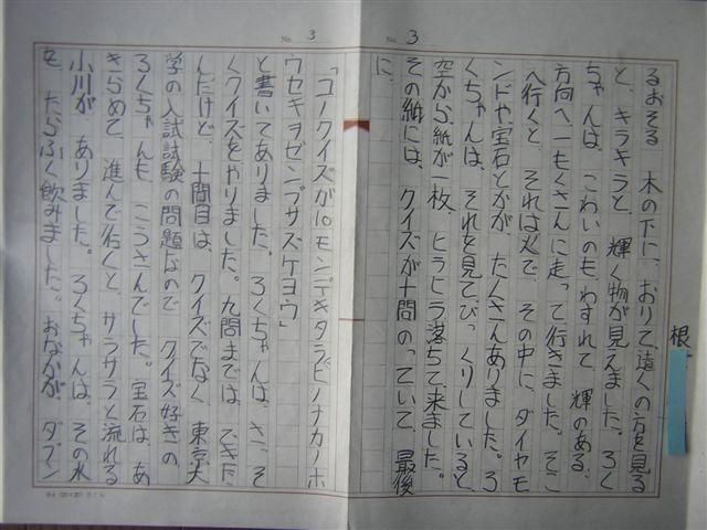 ねづ(3)