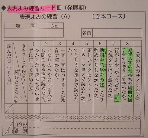 音読練習カード(1)