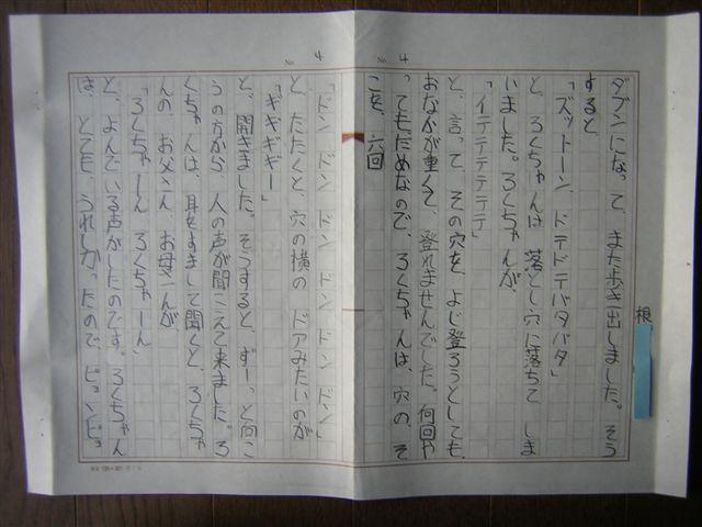 ねづ(4)