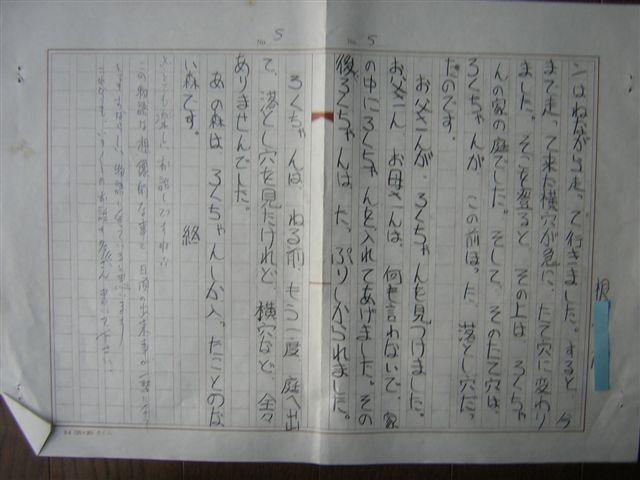 根津(5)最終