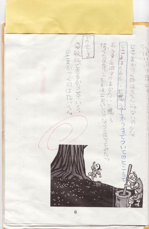 モチモチの木(3の2)