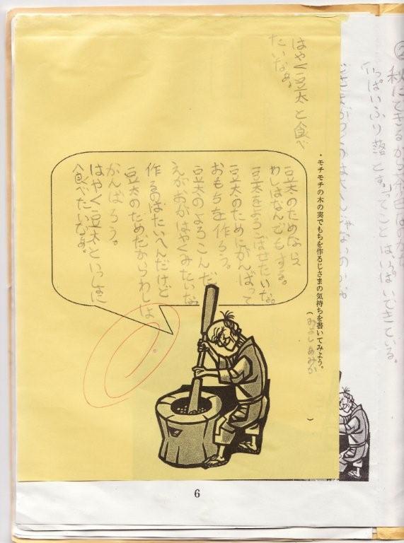 モチモチの木(おじいさんになって豆太への思い)