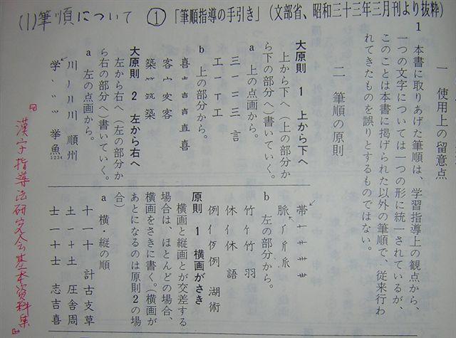 書き順前書きと原則1