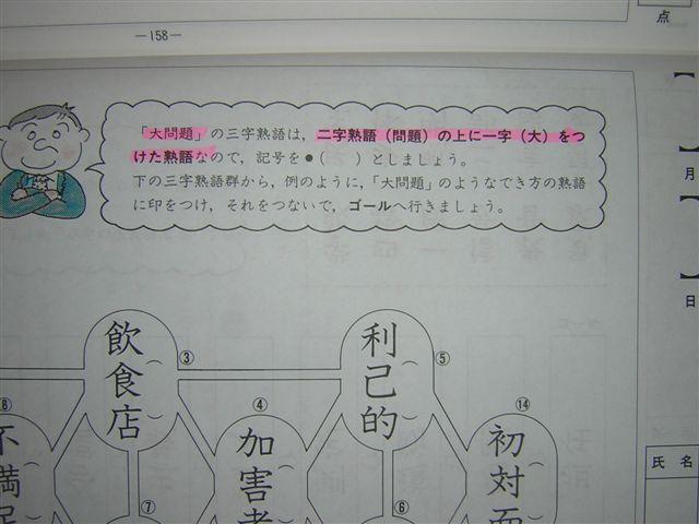 3字熟語の解説