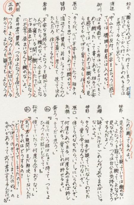 夕鶴2-2