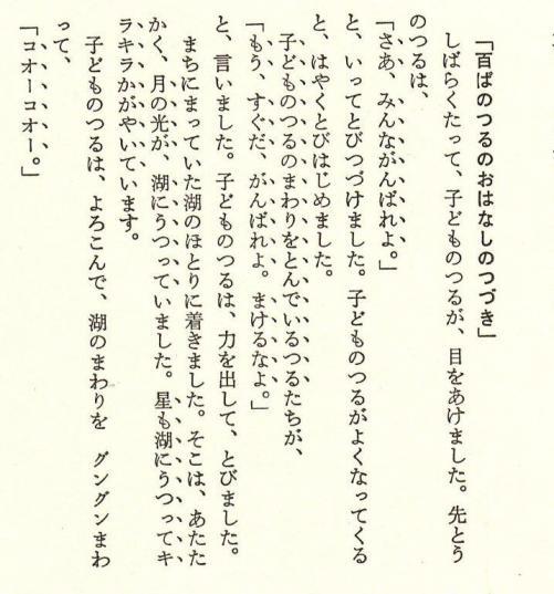 百羽のつる(1)