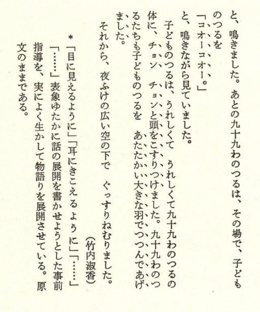 百羽のつる(2)
