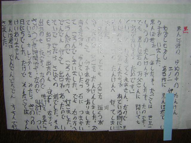 伊礼・物語(1)