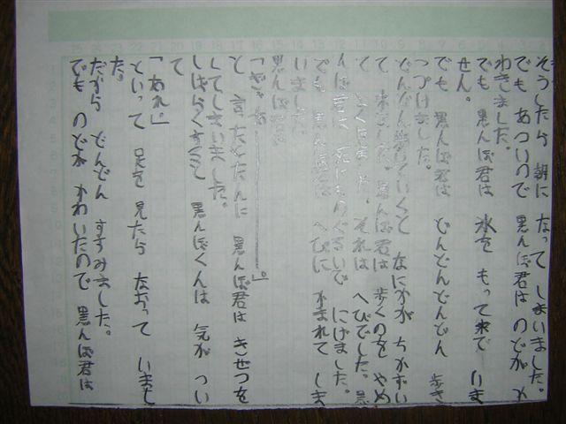 伊礼物語(2)