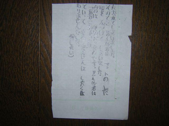 伊礼物語(3)