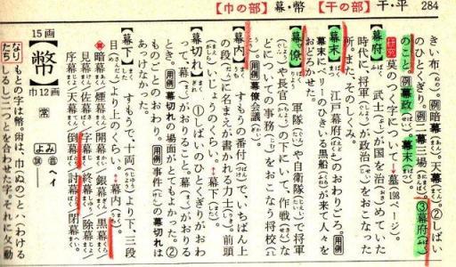 幕の漢字語