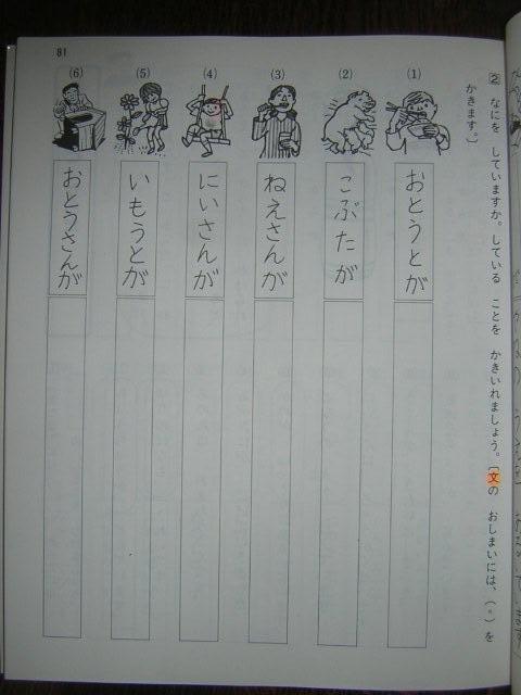 読解に必要な主語と述語・指導要領 | 日本の教育は、これでよいのかな - 楽天ブログ