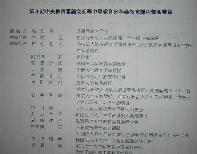 教課審名簿上