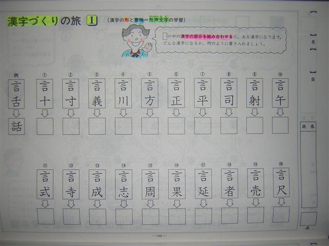 形声文字作り(1)