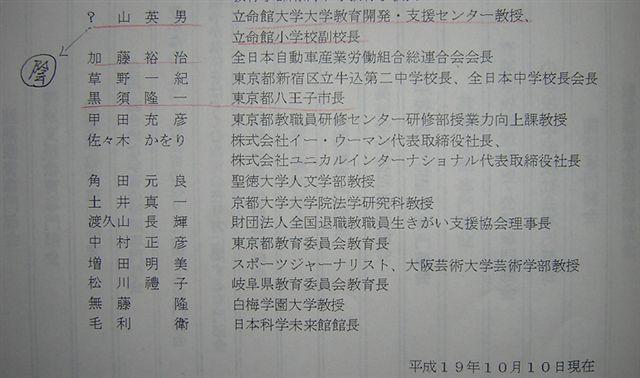 教課審 名簿 下