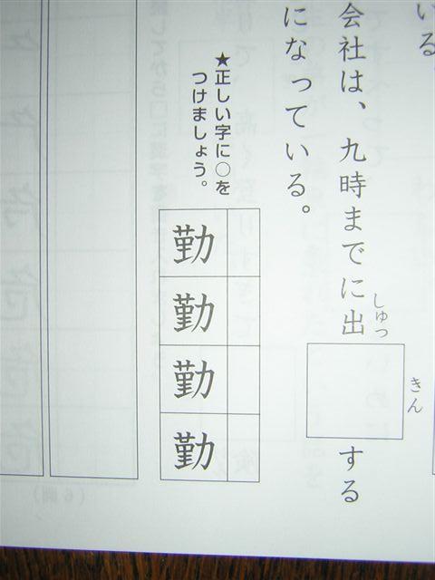 あやふや覚え漢字出さない(1)勤