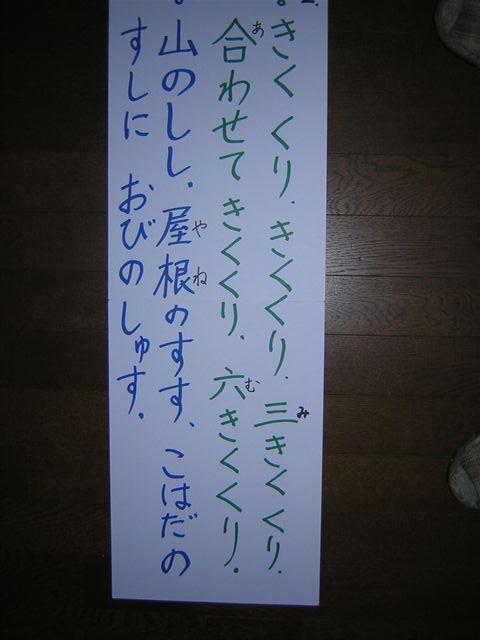かつぜつ(2)