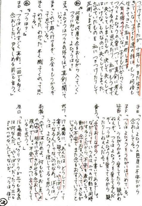 ゆうづる1-2