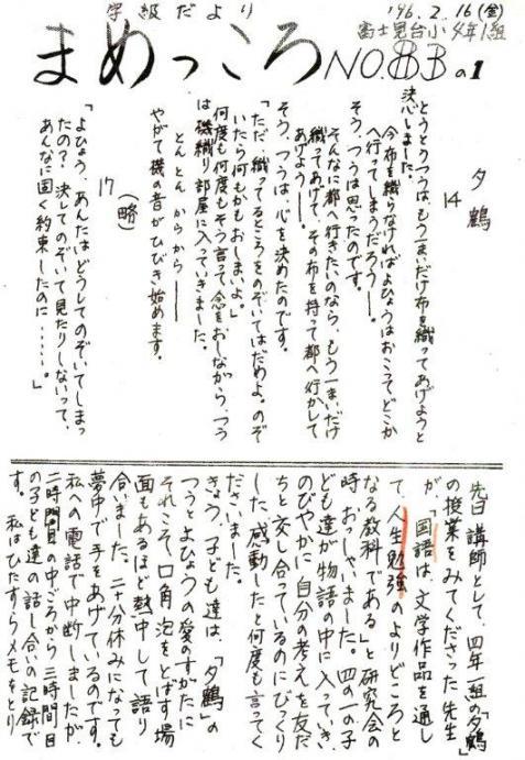 ゆうづる1-1