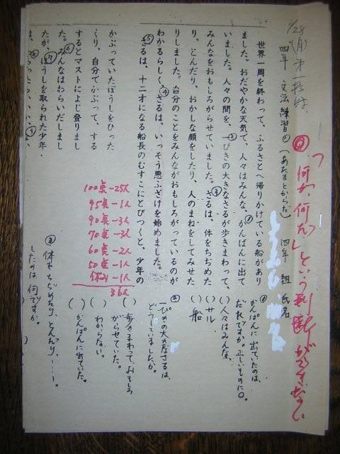 4年主語と述語の調査