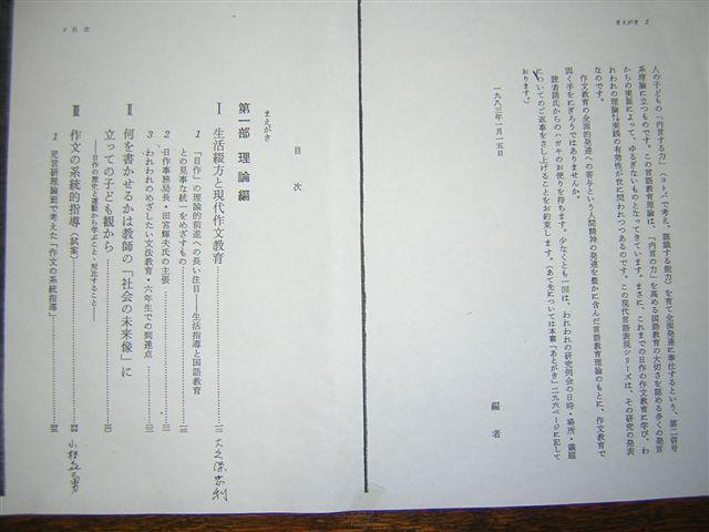 小学生の作文教育4・5・6  (1)