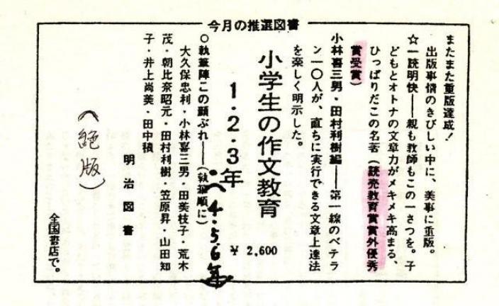 小学生の作文教育(活字で紹介)