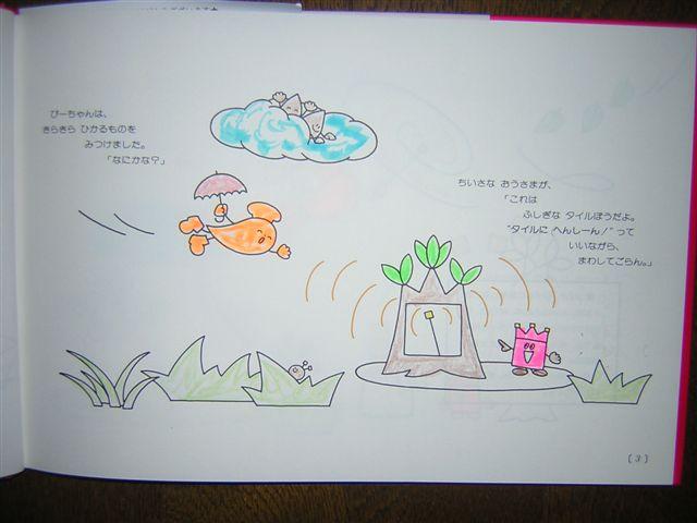 松井タイルの導入(1)