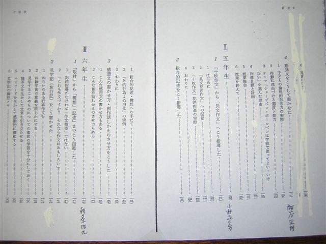 小学生の作文教育 4・5・6 (3)