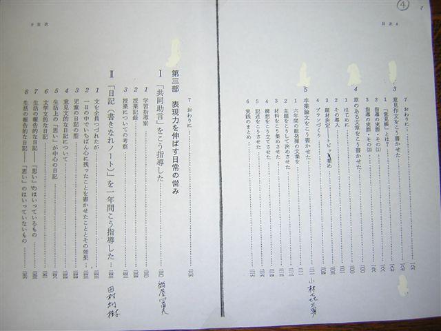 小学生の作文教育 4・5・6 (4)