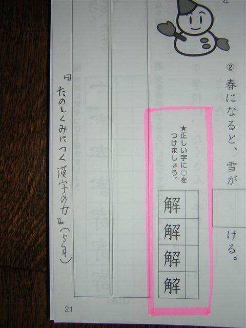 あやふや漢字の克服5年(1)