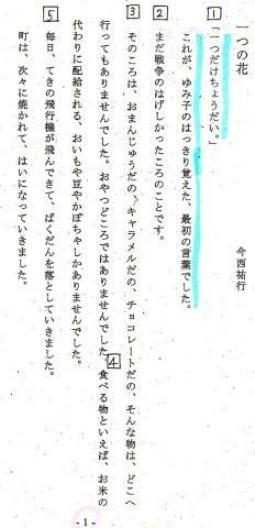 一つの花(1)
