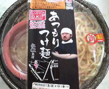 あつもりつけ麺 仁鍛 カップ 2009.12.10