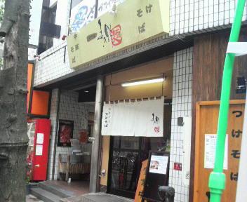 まき野 店舗 2009.6.19
