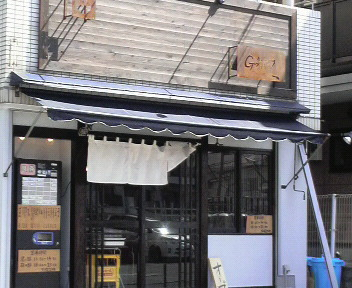 G麺7 店舗 2009.3.16